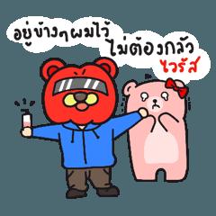bro bear story 1
