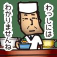 料理人の親父さん
