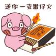 Coco Pig-Classical