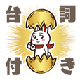 オグオグオグシ そのよん(台詞付き)