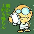 ゆる~いおじいちゃん6