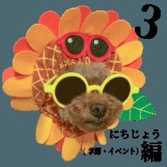Toypoodle Everyday Sticker -3