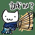 武士語にゃんこ!!