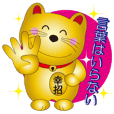 Happy Beckoning gold  cat vol.4