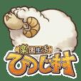 樂園生活牧羊村官方貼圖
