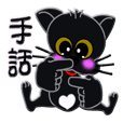 japanese sign language of a black cat