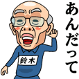 芋ジャージおじいちゃん【鈴木】