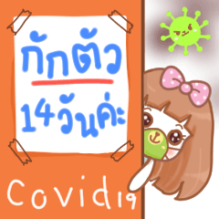 Yang4 : Lisa wear mask fight Covid 19