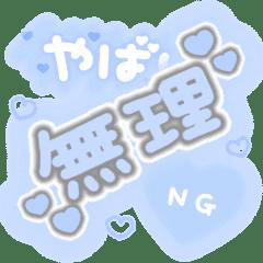 ♡量産型文字スタンプ♡薄めの青
