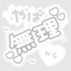 ♡量産型文字スタンプ♡薄い白
