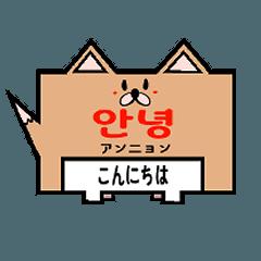 Fukidashi Korean Shibainu