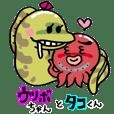 愛〜ウツボとタコの場合〜