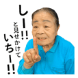 Okinawan grand mother stamp