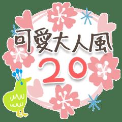 可愛大人風貼圖No.20【祝福感謝篇】