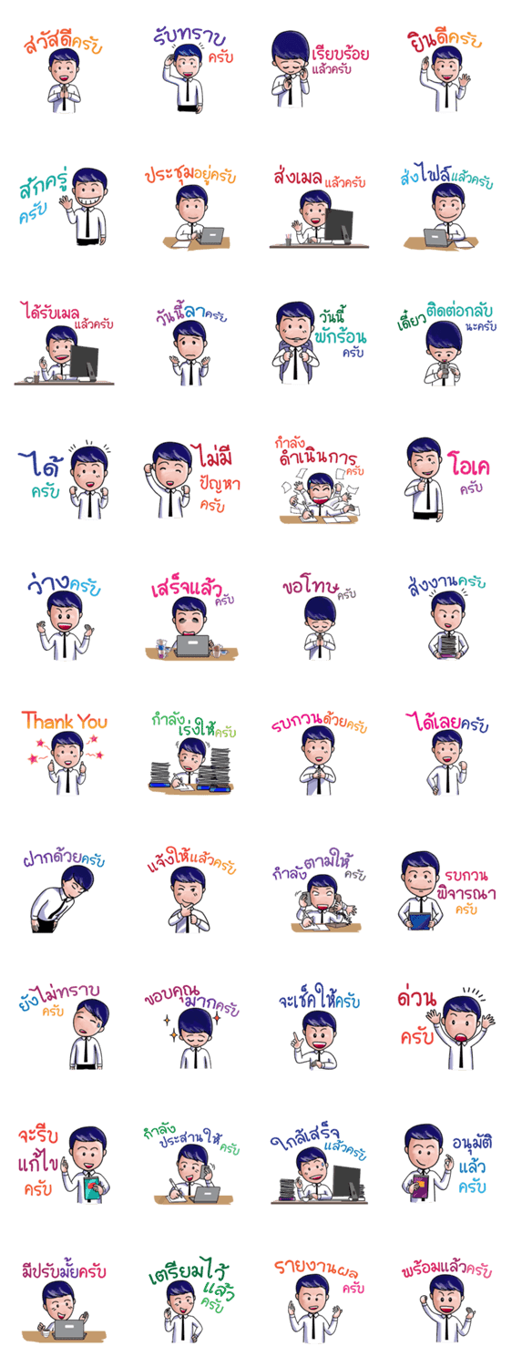「Mr. Promt Polite Words For Work」のLINEスタンプ一覧