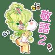 Mizumori ADO Honorific2