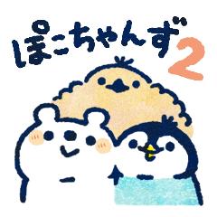 ぽこちゃんズ!2