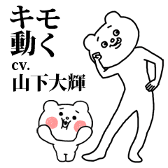 キモ叫ぶ★ベタックマ3(CV.山下大輝)