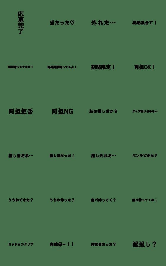 「オタク専用文字」のLINEスタンプ一覧