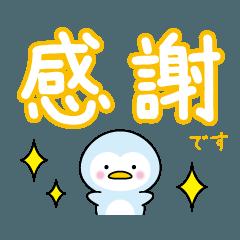 ペンギンのペンちゃんデカ文字編