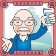 白水老爺爺 2—復古海報篇