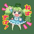 渚の妖精ぎばさちゃん ねばぎば!