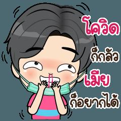 Nong ChomPooFaa The Mask Covid-19