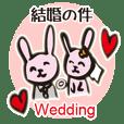 結婚(ウェディング)の件