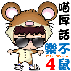 A-Miao speak to you IV