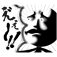 The 人間