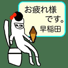 早稲田 マイネーム