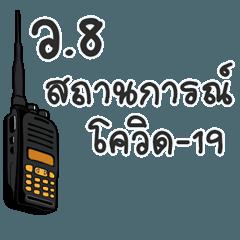 CODE RADIO COVID-19