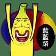 香蕉人生 3