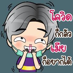 Nong MuangTong The Mask Covid-19