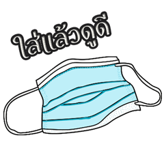 Mask (Protective COVID-19) ep.2