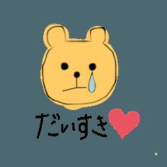 愛溢れクマ
