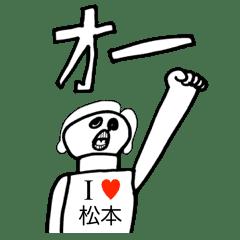アイラブ 松本 02
