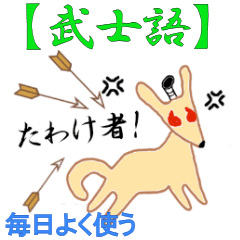 Funny light brown dog Purin Bushigo
