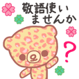 colorful bear sticker(honorific version)