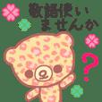 カラフルアニマルベア【敬語バージョン】