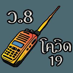 รหัสวิทยุสีสัน (โควิด 19)