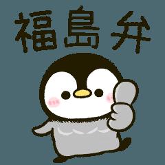 Calligraphy FUKUSHIMA penguin