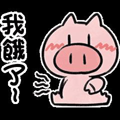 就是一只豬啊