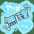 ♡量産型文字スタンプ♡濃い水色