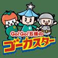 Go! Go! Gokastar of Gojo