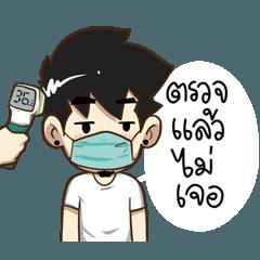 Ton-Mai ( I'm fine )
