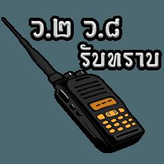 รหัสวิทยุสื่อสารของไทย