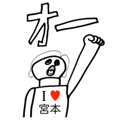 I LOVE MIYAMOTO 02