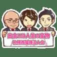 札幌西倫理法人会スタンプ
