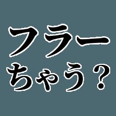 ishigaki slang strong